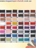 Цветовая палитра кожи (Италия)
